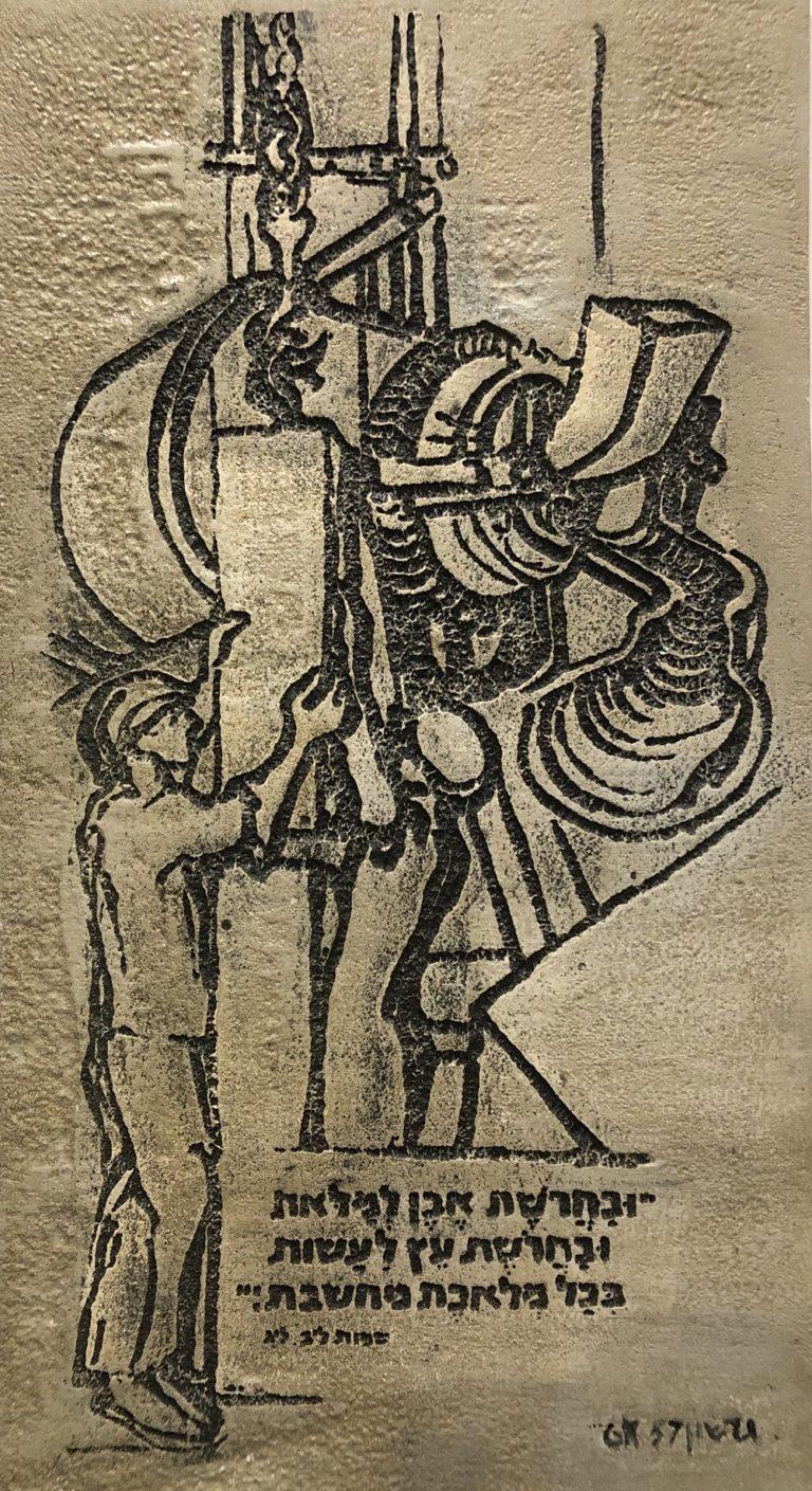 גרשון קניספל, ובחרשת אבן למלאת, 1957, חיתוך קלקר, אוסף משכן לאמנות עין חרוד