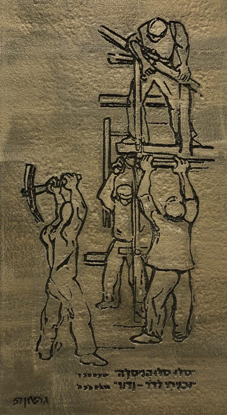 גרשון קניספל, סלו המסילה, 1957, אוסף משכן לאמנות עין חרוד, צילום זהר דורון